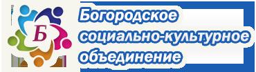 Богородское социально-культурное объединение