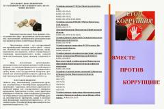 Каменский-ДНТ-3
