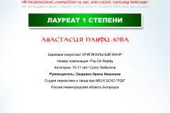 ДИПЛОМ-Вековое-наследие_Страница_0174