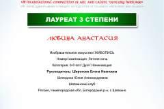 ДИПЛОМ-Вековое-наследие_Страница_0245