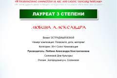ДИПЛОМ-Вековое-наследие_Страница_0645