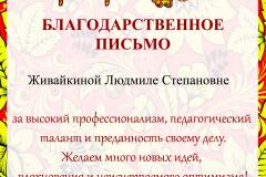 Живайкиной-Людмиле-Степановне