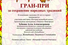 Панно-Вечерний-Нижний-Новгород