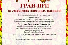 Панно-Набатный-колокол