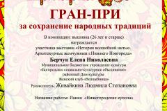 Панно-Нижегородские-купола