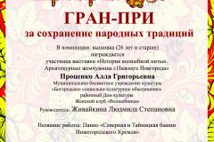 Панно-Северная-и-Тайницкая-башни-Нижегородского-Кремля