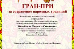 Панно-Собор-Архангела-Михаила