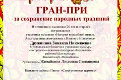 Панно-Строгоновская-церковь