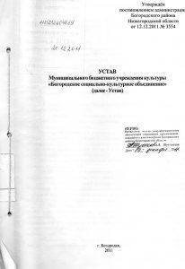 ustav-bsko-titul